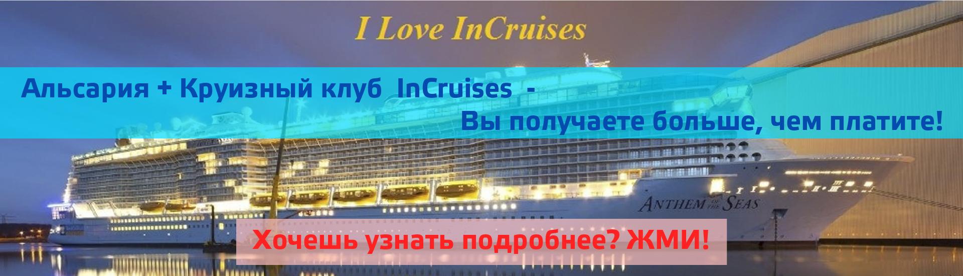 Альсария + Круизный клуб InCruises - Вы получаете больше, чем платите!
