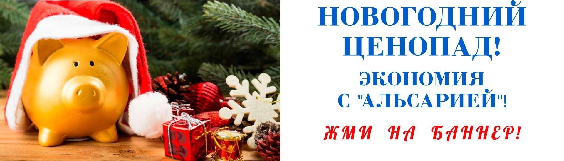 Баннер-новогодний-ценопад