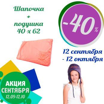 Шапочка + подушка 40 х 62 (+ стельки в подарок)